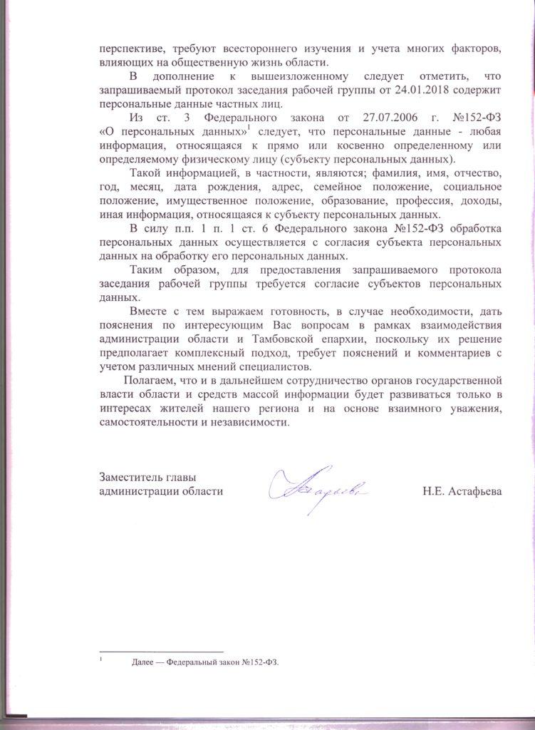 Региональные власти отказались обнародовать свои договоренности с РПЦ